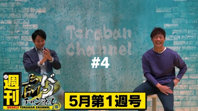 虎 バン チャンネル